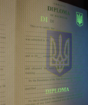 Диплом - специальные знаки в УФ (Луцк)